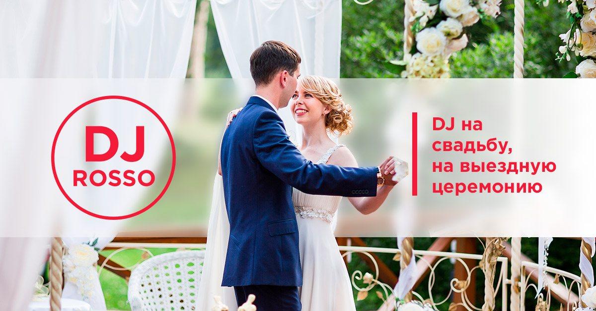 dj на свадьбу израиль